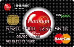 中國信託紅利卡MasterCard白金卡