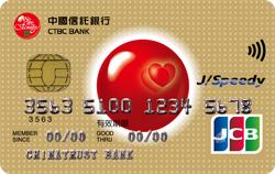 中國信託紅利卡JCB金卡