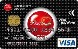 中國信託紅利卡VISA白金卡