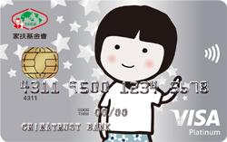 家扶公益認同卡VISA白金卡