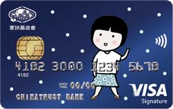 家扶公益認同卡VISA御璽卡