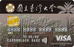 臺灣大學卡VISA商務卡