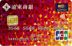 遠東快樂信用卡JCB晶緻卡