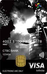 紙風車認同卡VISA無限卡