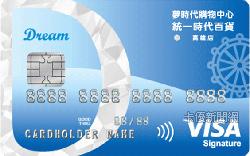 夢時代icash 聯名卡VISA御璽卡