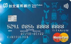 富邦富利生活一卡通聯名卡MasterCard鈦金卡