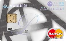 山隆優油卡MasterCard白金卡