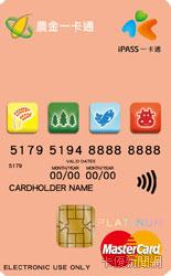 農金一卡通聯名卡MasterCard白金卡