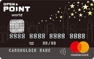 OPENPOINT超級點數聯名卡MasterCard世界卡