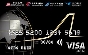 大中華攜手飛聯名卡VISA無限卡
