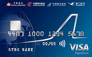 大中華攜手飛聯名卡VISA御璽卡