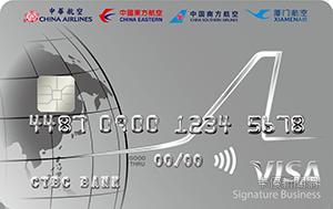 大中華攜手飛聯名卡VISA商務御璽卡
