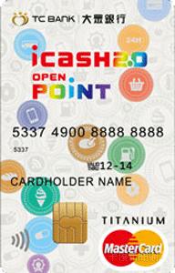 iCash愛現(原大眾)MasterCard鈦金卡