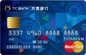 愛Pass鈦金卡(一卡通)(原大眾)MasterCard鈦金卡