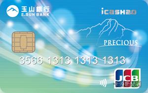iCash聯名卡JCB晶緻卡