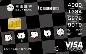 iCash聯名卡VISA御璽卡
