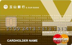 玉山雙幣信用卡(日圓/新臺幣)MasterCard鈦金卡