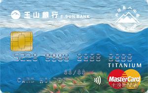 玉山南山聯名卡MasterCard鈦金卡