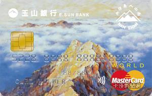 玉山南山聯名卡MasterCard世界卡