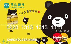 台灣黑熊認同卡MasterCard鈦金卡
