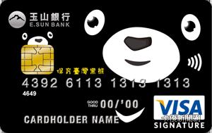 台灣黑熊認同卡VISA御璽卡