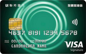 全國加油(悠遊)聯名卡VISA御璽卡