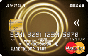 全國加油(一卡通)聯名卡MasterCard鈦金卡