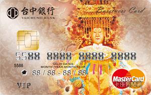 大甲媽祖平安卡MasterCard商務卡