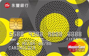 保倍卡MasterCard鈦金卡