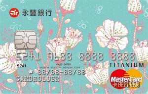 永豐Me CardMasterCard鈦金卡