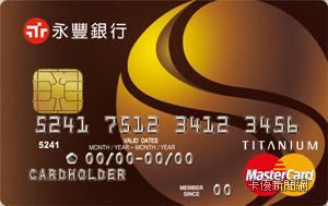 鈦豐卡MasterCard鈦金卡