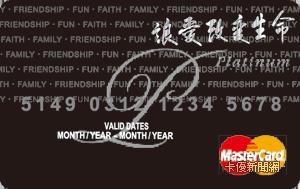 台灣國際基督教會認同卡MasterCard白金卡