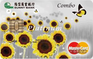 Combo晶片卡MasterCard白金卡