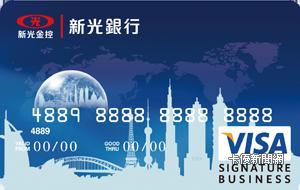 新光銀行寰宇卡VISA御璽卡