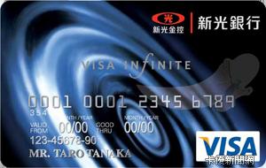 新光銀行_新光銀行無限卡_VISA無限卡