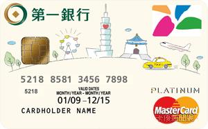 UUONE悠遊聯名卡MasterCard白金卡