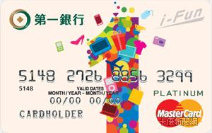 i-Fun愛玩樂卡MasterCard白金卡
