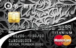 商旅卡MasterCard鈦金卡