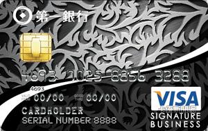商旅卡VISA御璽卡