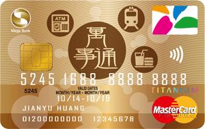 萬事通悠遊金融信用卡MasterCard鈦金卡