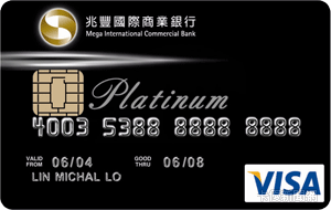 MEGA Visa卡VISA白金卡