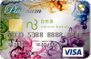 自然美聯名卡VISA白金卡