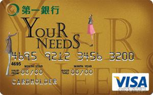 由你分期卡VISA金卡