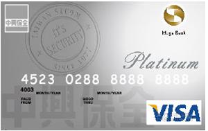 中興保全聯名卡VISA白金卡
