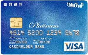 聯邦銀行_分期便利卡_VISA白金卡