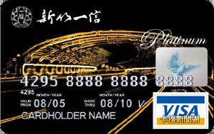 新竹一信認同卡VISA白金卡