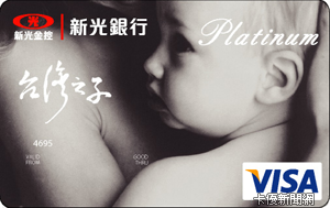 新光台灣之子公益卡VISA白金卡