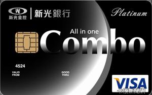 新光晶片COMBO卡VISA白金卡