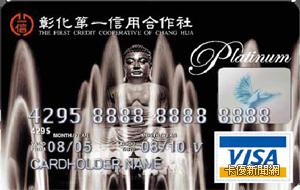 彰化一信認同卡VISA白金卡
