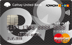 台塑(悠遊)聯名卡MasterCard鈦金商務卡